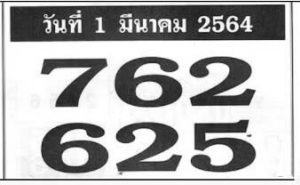 Lottery in Thailand latest papers 1 March 2021