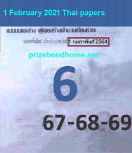 Lottery in Thailand papers latest 2021