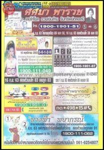 thai lottery 4 original magazine paper