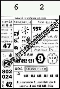 magazine paper lottery 4 pc