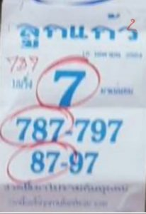 Thailand lottery 3up papers latest 2021