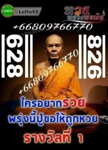 Thailand Lottery Magazine papers