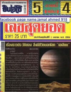 Latest Thailand lottery game 1 April 2021