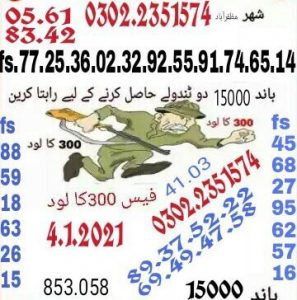papers 15000 draw 1 January 2021