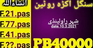 prize bond Gogi guess papers 40000 today latest 2021